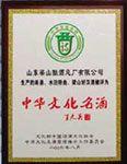 点击查看详细信息 标题:中华文化名酒 阅读次数:3779